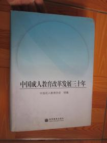 中国成人教育改革发展三十年   【大16开,硬精装】