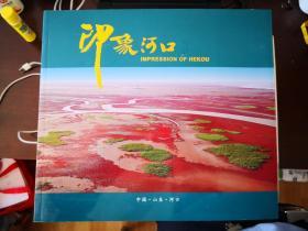 印象河口(画册)【南车库】90