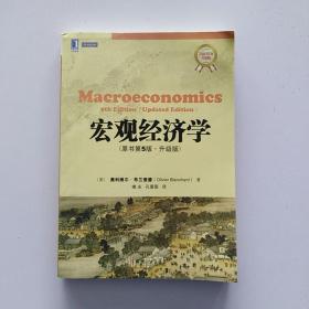宏觀經濟學:原書第5版·升級版