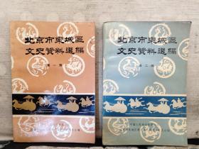 北京市东城区文史资料选编(第一、二辑)共计2本