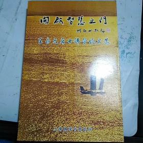 开启智慧之门:王永元居士佛学论文选