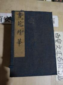 老线装书函套1个19.5X13X9CM《书苑精华》