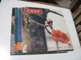 中国摄影 1980年第1.2.3.5.6期