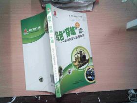 """绿色""""穿越""""之旅——电动汽车与新型电池(高新技术科普丛书).-"""