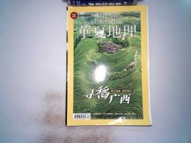 华夏地理 2016年4月号总第166期..;