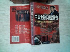 中国金融问题报告:世界金融动荡引发的中国思考