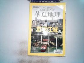 华夏地理 2013年3月号总第120期..;