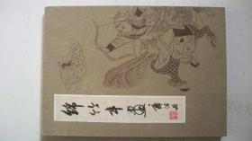 年代不详版印-清版《绵竹年画》(彩绘册页硬质布面装帧)一册