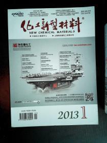 化工新型材料 2013.1