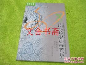 【正版現貨】中國北方村落的社會性別與權力
