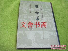 【正版現貨】樊川詩集注 精裝 中國古典文學叢書 1998年1版1印