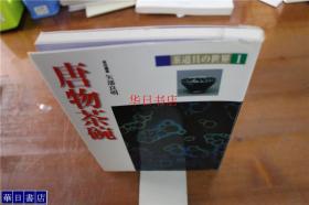 茶道具的世界之 唐物茶碗  32开 淡交社 彩色印刷  品好包邮! 现货