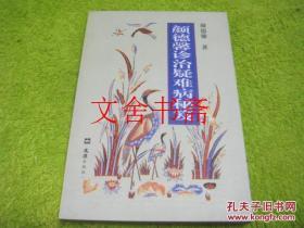 【正版現貨】顏德馨診治疑難病秘笈