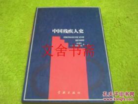 【正版現貨】中國殘疾人史 作者之一陸德陽簽名本