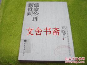 【正版現貨】儒家倫理新批判