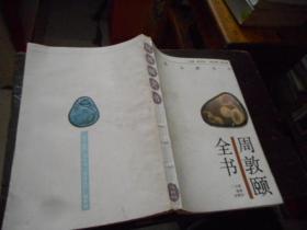 周敦颐全书