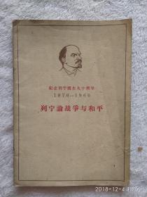 列宁论战争与和平