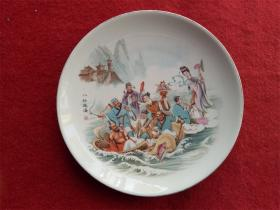 怀旧收藏 八十年代 陶瓷盘子 八仙过海图案 直径25cm高3cm