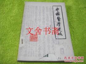【正版现货】中国医学史略