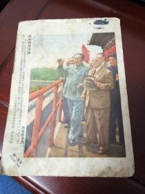 毛主席和伏老,年画缩样画片一张