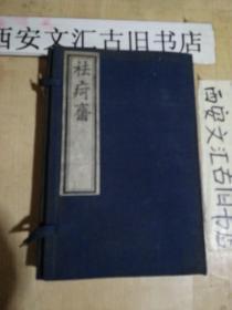老线装书函套1个24X16X3CM《祛疴斋》