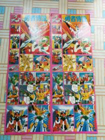老贴纸 勇者传说-2(两张合售)