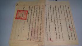 1952盖芜湖专员公署关防印的专员