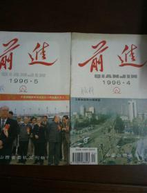 前进(1958年4,5,两册合售)