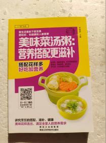 美味菜汤粥:营养搭配更滋补                (16开,品好)《121》