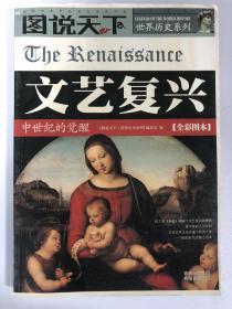 图说天下 文艺复兴 中世纪的觉醒 全彩图本