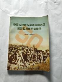 中国人民解放军西南服务团建团50周年纪念画册(1949.6--1999.6)