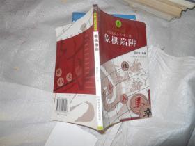 象棋陷阱(中国象棋丛书 第二版)
