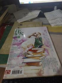 花火2011・4A