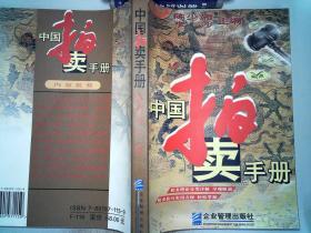 中国拍卖手册 ..;