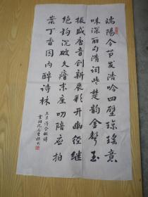 沈元吉 诗词 书法