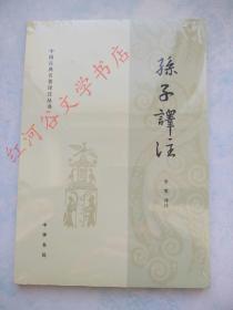 中国古典名著译注丛书:孙子译注·