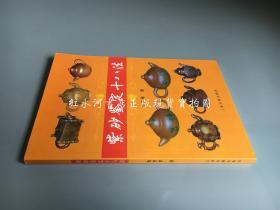 紫砂鉴定十八法(铜版纸彩印)
