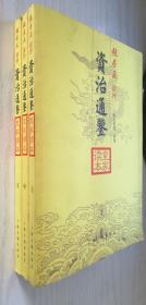 上海古籍---资治通鉴皇家读本(上中下):张居正讲评