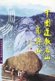 中国道教名山昆仑山