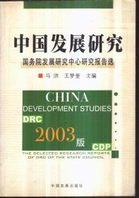 中国发展研究:国务院发展研究中心研究报告选(2003版)