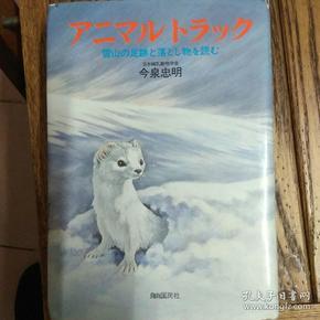 日文原版~雪山的足迹和遗失物