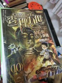 特价现货~墨多多谜境冒险系列 查理九世 进级版:10最后的古寺神佛9787534295379