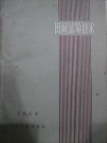 田间试验技术