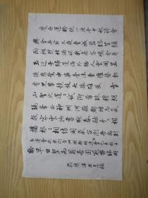 当代著名儒学大师  吴广洋 诗词书法
