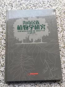 海南民族植物学研究