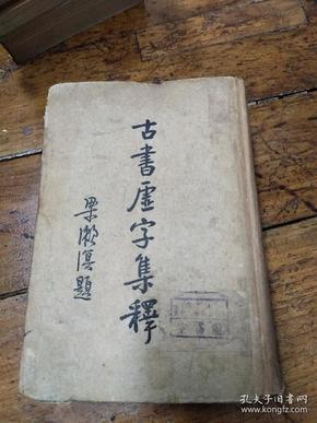 古书虚字集释――民国24年全一册