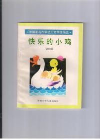 《快乐的小鸡》(中国著名作家幼儿文学作品选)插图本