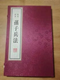 影宋刻本孙子兵法(雕版红印线装本)