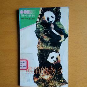 熊猫的故乡
