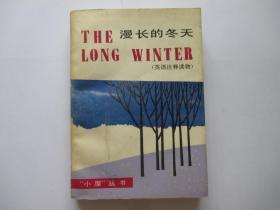 漫长的冬天  英语注释读物